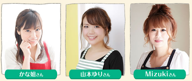 かな姐さん 山本ゆりさん Mizukiさん