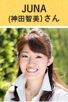 JUNA(神田智美)さん