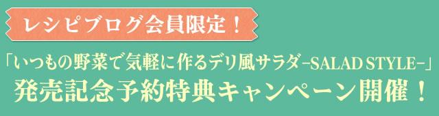 「いつもの野菜で気軽に作るデリ風サラダ -SALAD STYLE-」発売記念 予約特典キャンペーン開催!