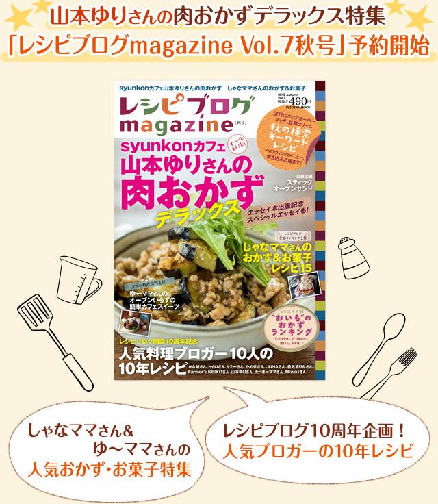 山本ゆりさんの肉おかずデラックス特集「レシピブログmagazine Vol.7秋号」予約開始