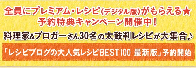全員にプレミアム・レシピ(デジタル版)がもらえる★予約特典キャンペーン開催中!料理家&ブロガーさん30名の太鼓判レシピが大集合♪「レシピブログの大人気レシピ BEST100 最新版」予約開始