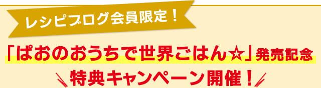 レシピブログ会員限定!「ぱおのおうちで世界ごはん☆」発売記念特典キャンペーン開催!