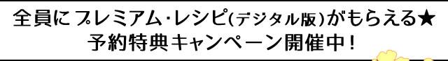 全員にプレミアム・レシピ(デジタル版)がもらえる★予約特典キャンペーン開催中!