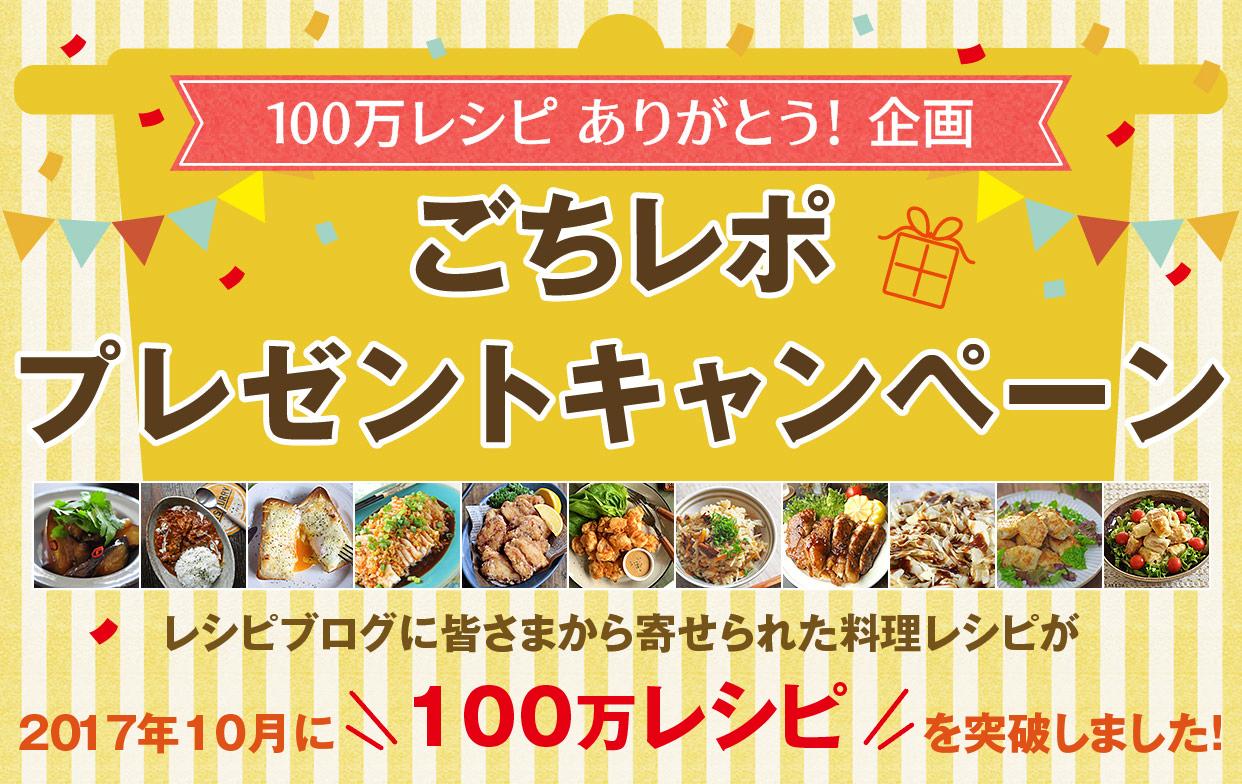 100万レシピありがとう!企画  ごちレポプレゼントキャンペーン