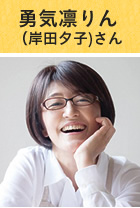 勇気凛りん(岸田夕子)さん