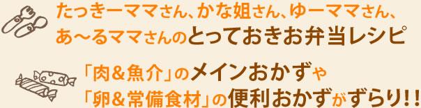 ゆーママさん、武田真由美さん、あ~るママさんのとっておきお弁当レシピ 「肉&魚介」のメインおかずや「卵&常備食材」の便利おかずがずらり!!