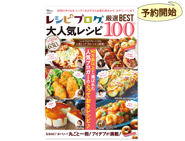 「レシピブログの大人気レシピ 厳選BEST100」予約開始