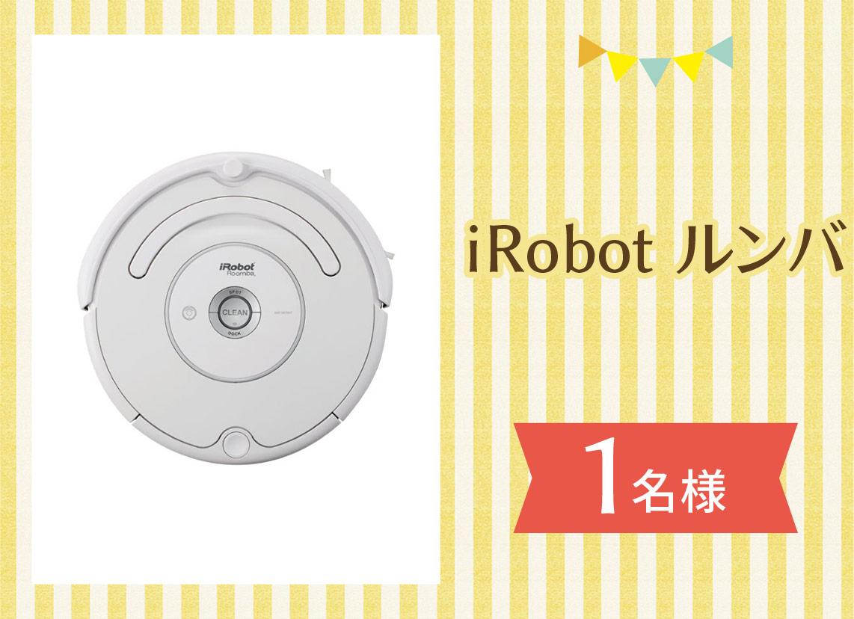 iRobot ルンバ:1名様