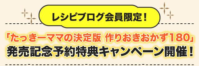 「たっきーママの決定版 作りおきおかず180」発売記念予約特典キャンペーン開催!