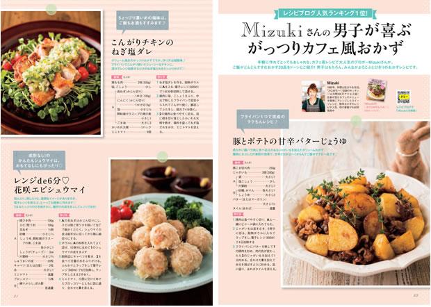 見どころ4:Mizukiさんの男子が喜ぶ!がっつりカフェおかず