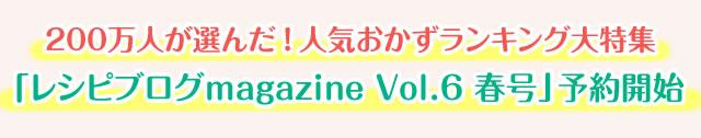 200万人が選んだ!人気おかずランキング大特集「レシピブログmagazine Vol.6 春号」予約開始