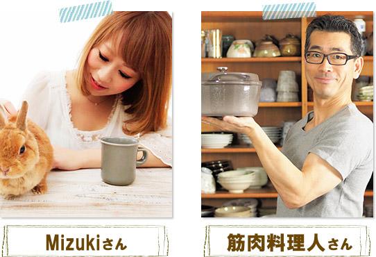 Mizukiさん/筋肉料理人さん
