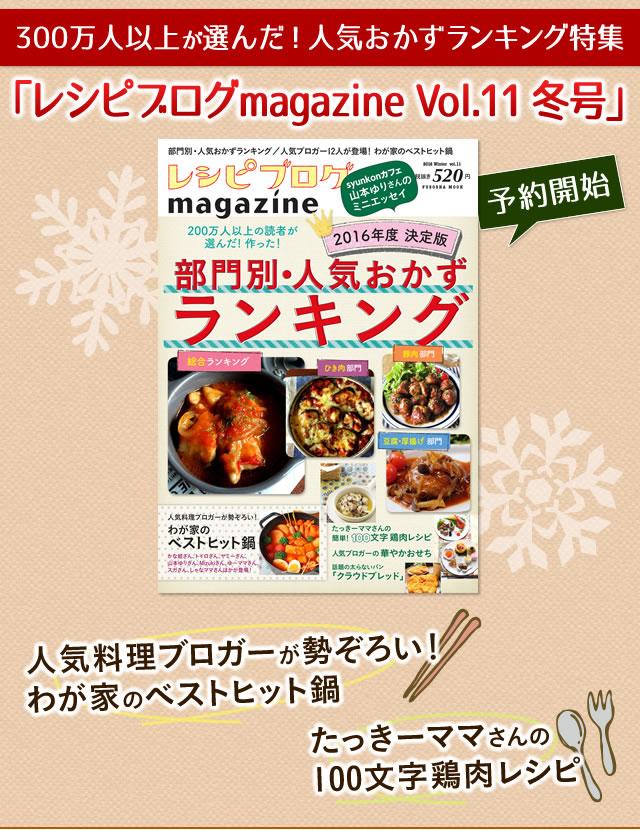 300万人以上が選んだ!人気おかずランキング特集「レシピブログmagazine Vol.11 冬号」予約開始