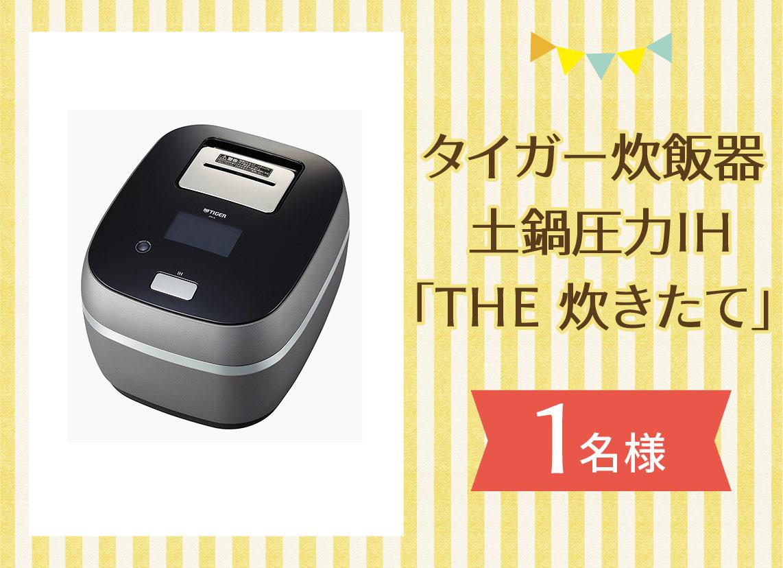 タイガー 炊飯器 土鍋圧力IH 「THE 炊きたて」:1名様