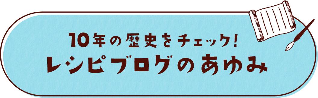 レシピブログのあゆみ