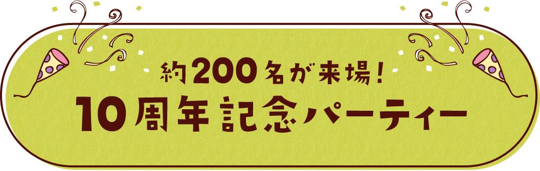 10周年記念パーティー!