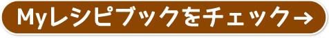 Myレシピブックをチェック→