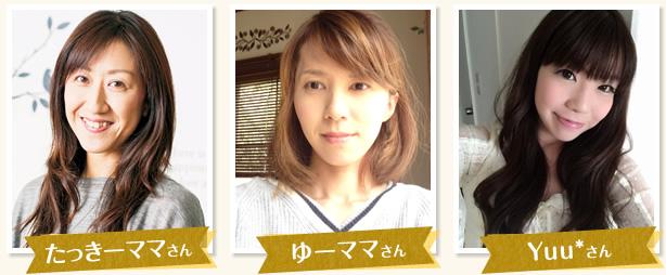 たっきーママさん/ゆーママさん/Yuu*さん
