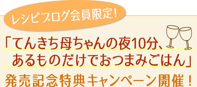 「てんきち母ちゃんの夜10分、あるものだけでおつまみごはん」発売記念特典キャンペーン開催!